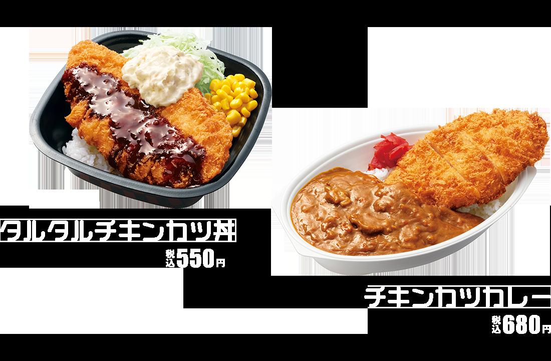 タルタルチキンカツ丼